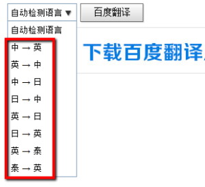 combinaisons langues Baidu Translate