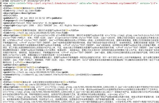 fichier XML en sortie de l'agrégateur de flux RSS