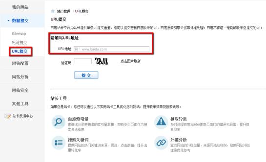référencement manuel avec Baidu webmaster tools | logiciel de veille