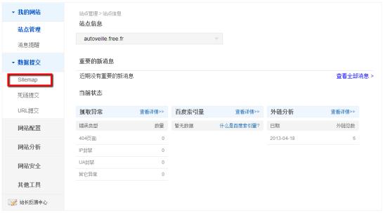 Baidu webmaster tools Sitemap | logiciel de veille