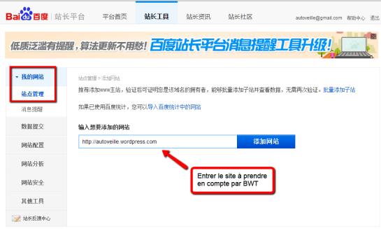 Baidu Webmaster Tools | Logiciel de veille AUTOVEILLE