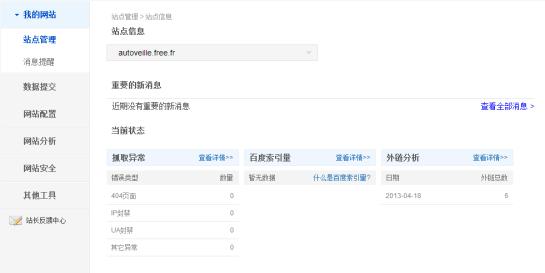 Vue d'ensemble d'un site avec Baidu Webmaster tools | logiciel de veille AUTOVEILLE
