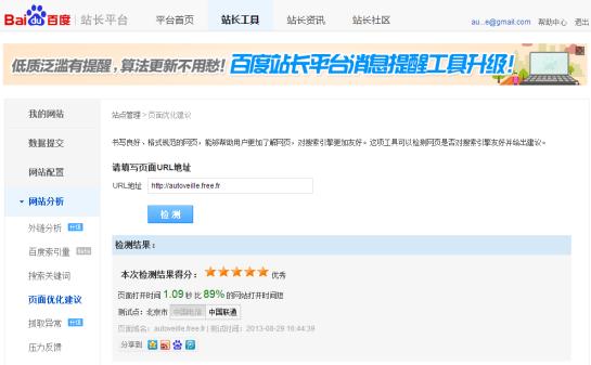 Analyse SEO chinois Baidu pour AUTOVEILLE