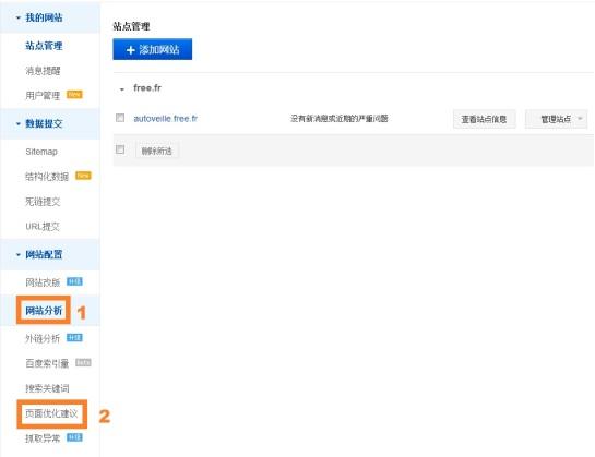 Conseils d'optimisation de pages web par Baidu