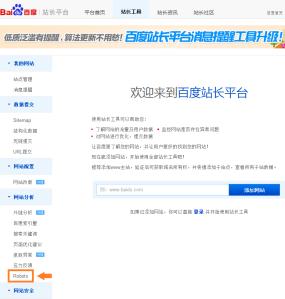 Outil robots.txt de Baidu Test AUTOVEILLE