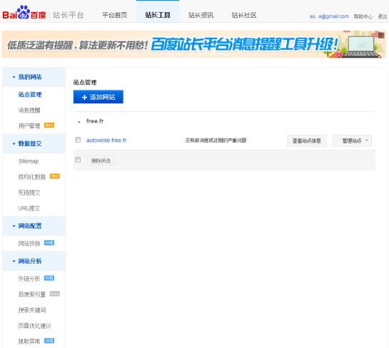 Page d'accueil de Baidu Webmaster Tools