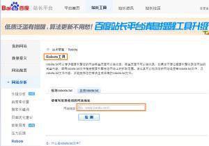 Analyse de fichier robots.txt par Baidu