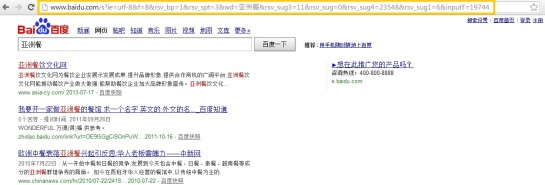 Baidu SERPs | AUTOVEILLE