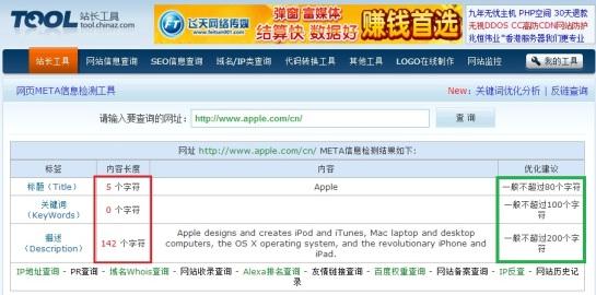 SEO chinois sur Baidu : Apple ne respecte pas les critères des méta tags