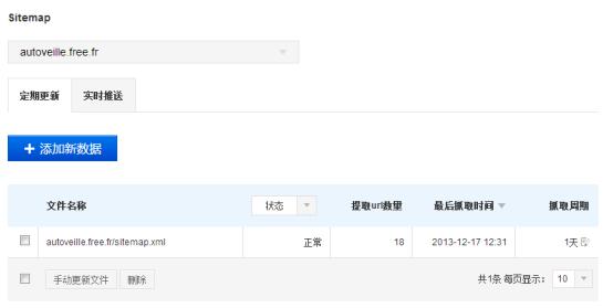 Baidu sitemap.xml