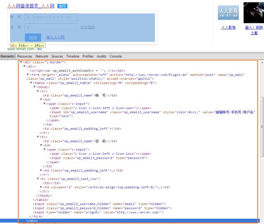 Code HTML snippet Renren Baidu