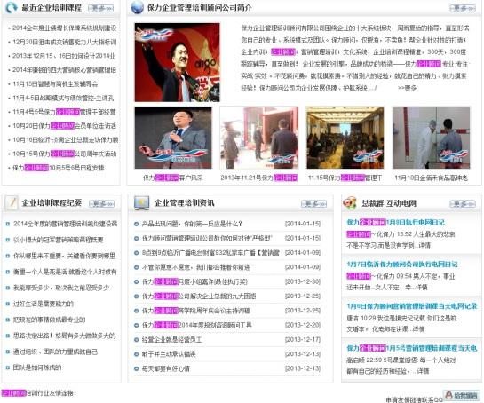 Densité de mots-clés importants pour la Chine - Baidu