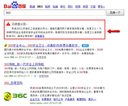 Message avertissement Baidu pour 360 - AUTOVEILLE