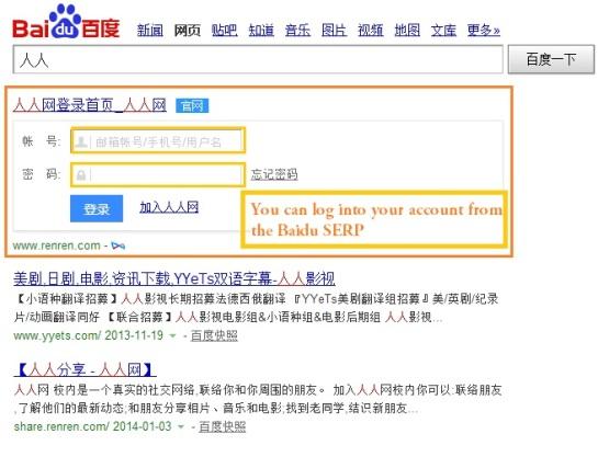 Connexion directe à Renren depuis Baidu