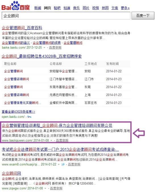 Résultats de recherche Baidu - AUTOVEILLE