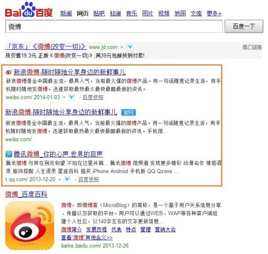 Weibo snippets sur Baidu