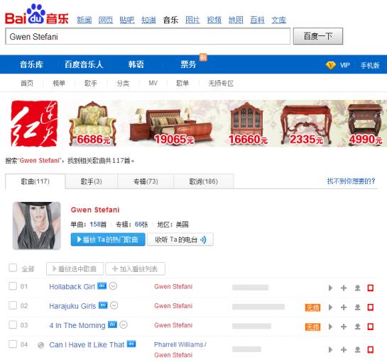 Baidu Music - Exemple Gwen Stefani