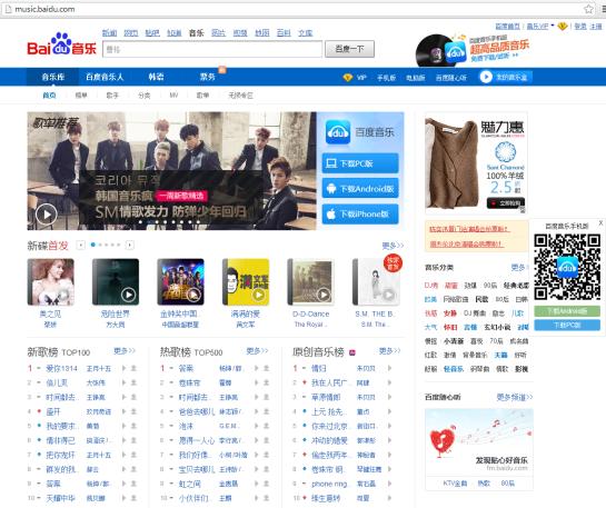 Page d'accueil de Baidu Music - AUTOVEILLE