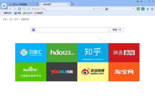 Navigateur de Baidu - Interface - AUTOVEILLE