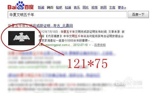 Image dans les snippets Baidu SEO - AUTOVEILLE