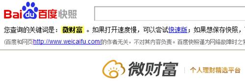 Https sur Baidu : indexation et SEO - AUTOVEILLE