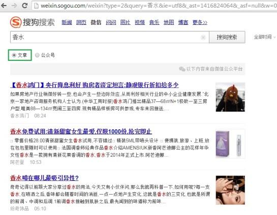 Articles de WeChat qui remontent sur Sogou - AUTOVEILLE