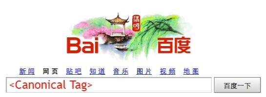 Canonical tag et Baidu - AUTOVEILLE SEO