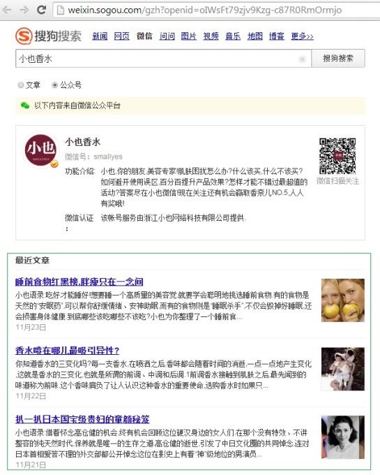 Articles et comptes WeChat - AUTOVEILLE