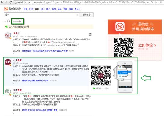 Comptes WeChat dans Sogou - AUTOVEILLE