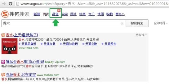 WeChat (Weixin) dans Sogou - AUTOVEILLE
