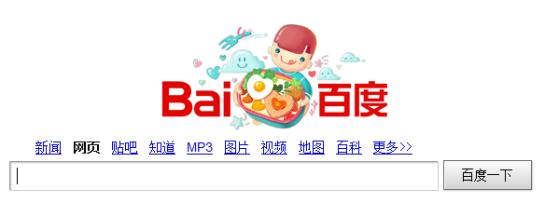 Doodle de Baidu - AUTOVEILLE
