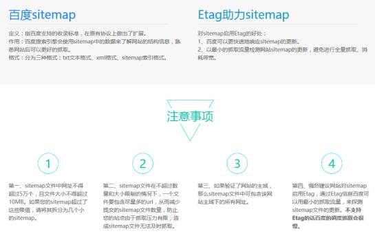 Sitemap.xml et ETag pour optimiser le SEO Baidu - référencement chinois - AUTOVEILLE