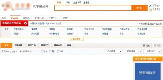 Pages de résultats internes vides - SEO Baidu - AUTOVEILLE