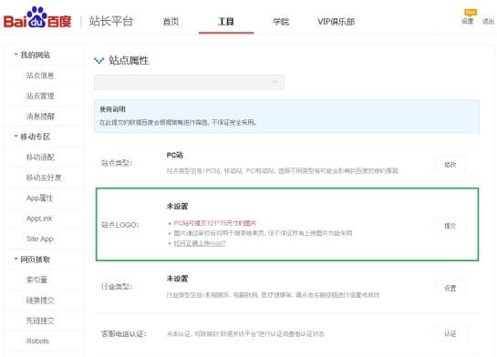 Baidu Webmaster Tools : SEO chinois, comment faire apparaître son logo dans les résultats ? - AUTOVEILLE