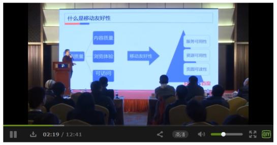 Les critères du mobile friendly pour faire du SEO chinois sur Baidu - AUTOVEILLE