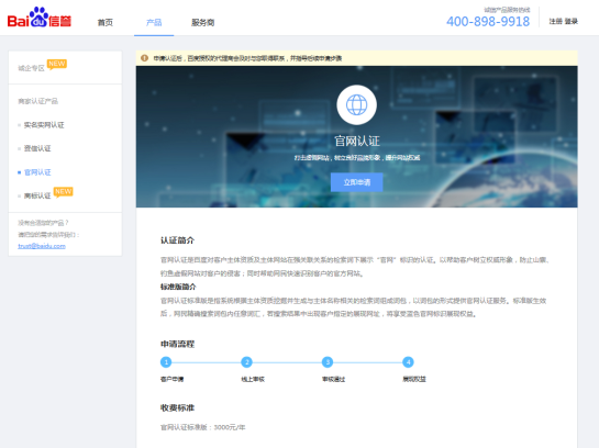 SEO chinois : icone-site-officiel-baidu-autoveille-etapes