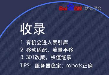 Indexation SEO Baidu - les raisons pourquoi votre site n'est pas indexé par Baidu - AUTOVEILLE