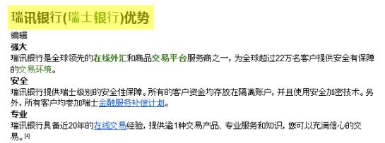 Optimisation d'un page Baike Baidu - AUTOVEILLE