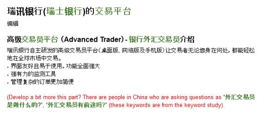 Recommandations pour optimiser une page Baike Baidu - AUTOVEILLE