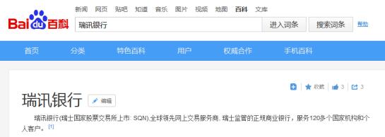 Optimisation Baike Baidu - AUTOVEILLE