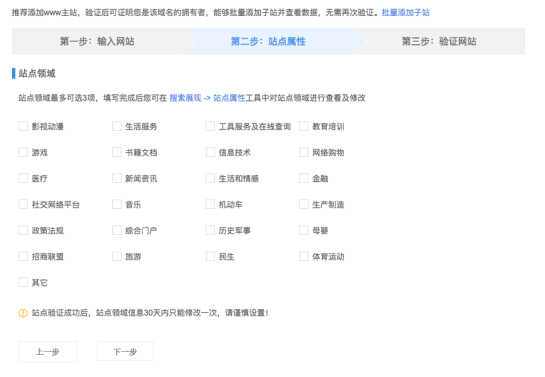 creation baidu webmaster tools seo chinois autoveille