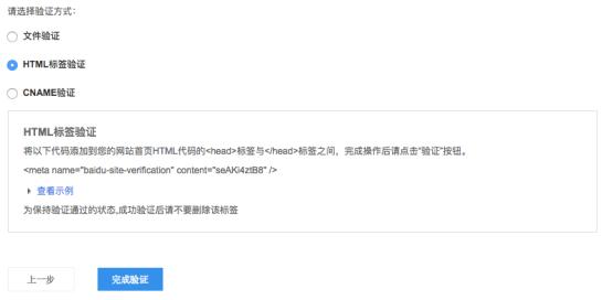 creation baidu webmaster tools seo chinois sur baidu par autoveille