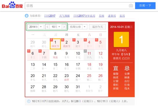 calendrier-chinois-baidu-vacances-fete-de-la-lune-autoveille-2014