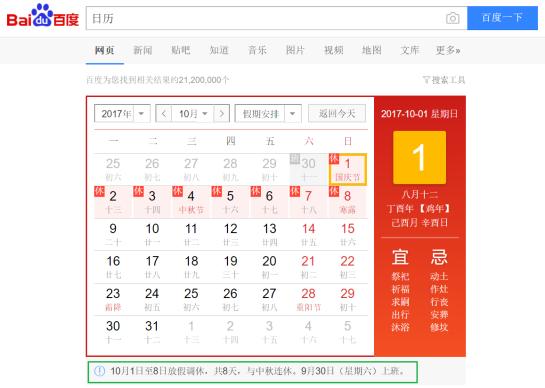 calendrier-chinois-baidu-vacances-fete-de-la-lune-autoveille