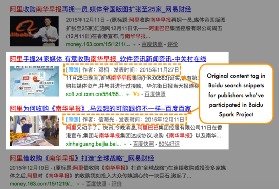 baidu-original-protection-SEO-chinois-autoveille
