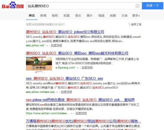agences-seo-chinoises-chaozhou-guangdong