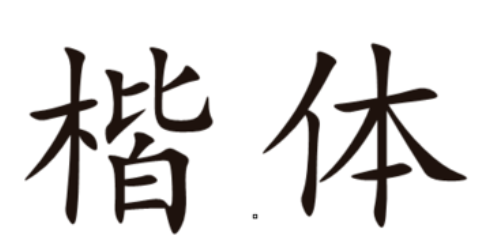 police-chinoise-baidu-seo-veroduong-kaiti