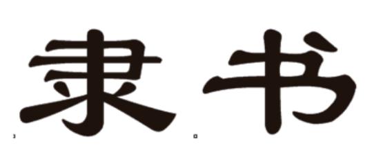 police-chinoise-baidu-seo-veroduong-lishu