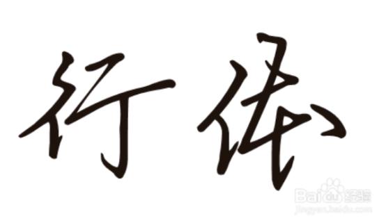 police-chinoise-baidu-seo-veroduong-xingti