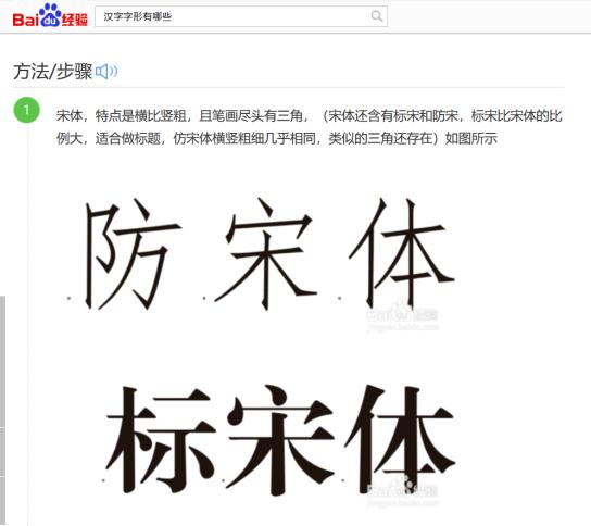 police-chinoise-baidu-seo-veroduong
